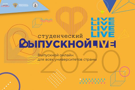 МАГУ присоединяется к Всероссийскому студенческому выпускному!