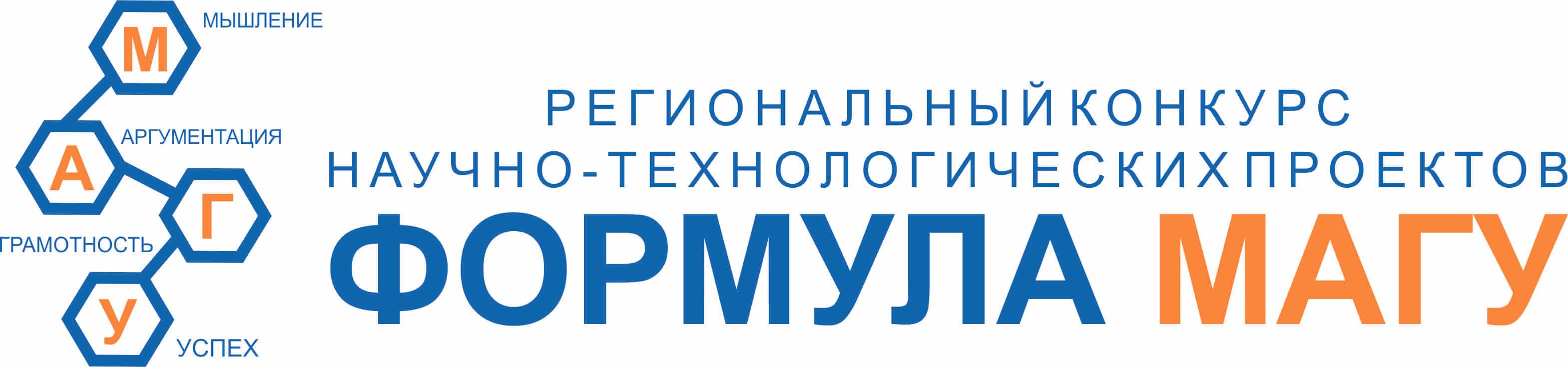"""Список участников очного этапа """"Формулы МАГУ"""""""