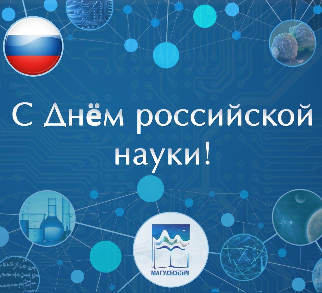 Фото день российской науки, папам