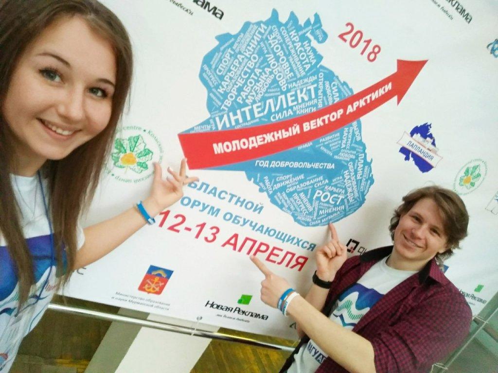"""IV Областной форум обучающихся """"Молодежный вектор Арктики"""" закончил свою работу!"""
