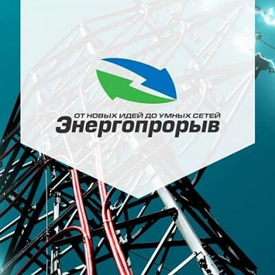 «Энергопрорыв-2018». Всероссийского конкурса инновационных проектов и разработок