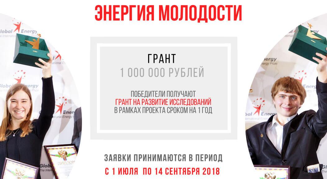 «ЭНЕРГИЯ МОЛОДОСТИ». Общероссийский конкурс исследовательских проектов в области энергетики
