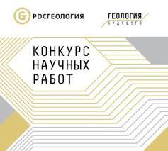 Конкурс научных работ «Геология будущего»