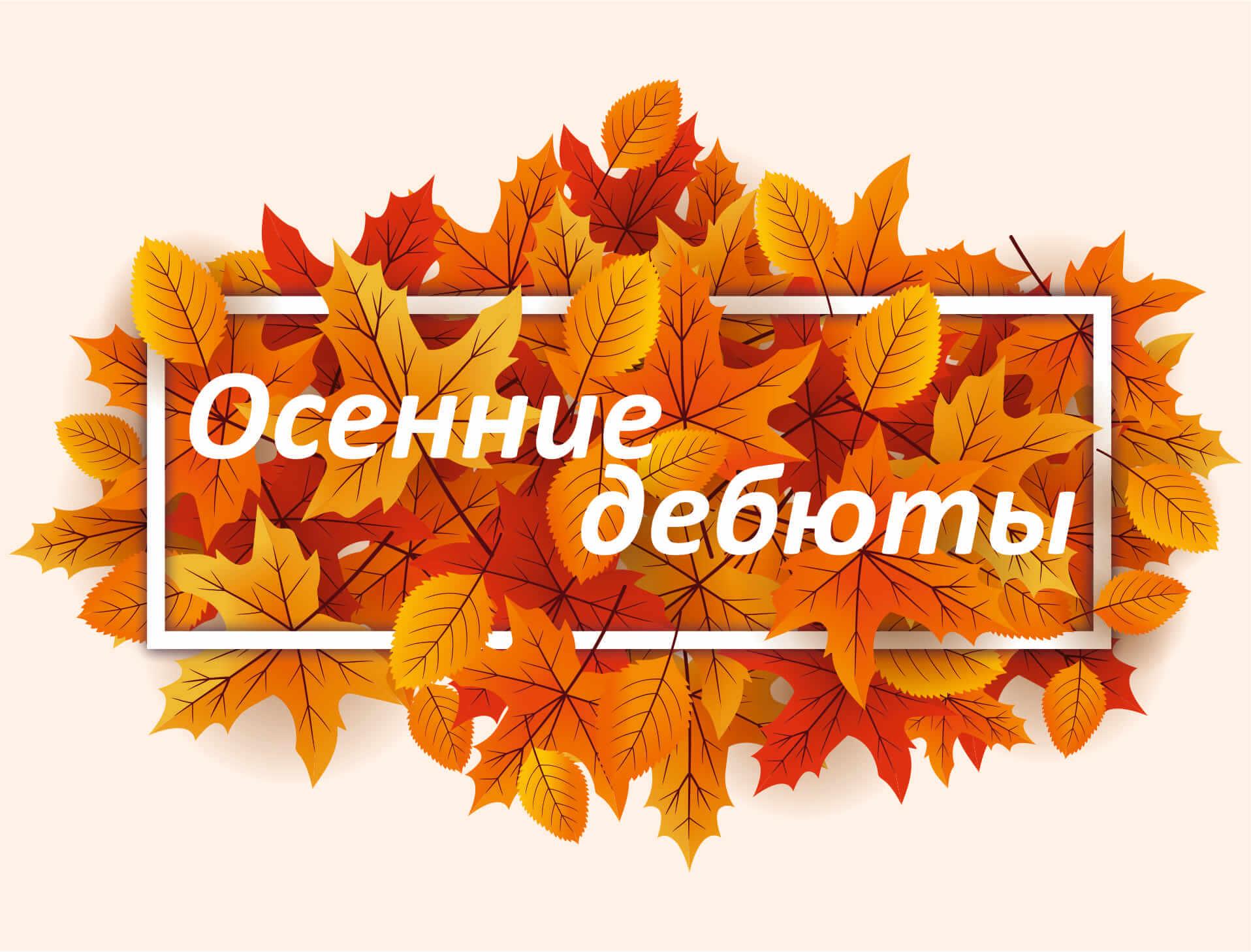 """Прими участие в конкурсе """"Осенние дебюты""""!"""