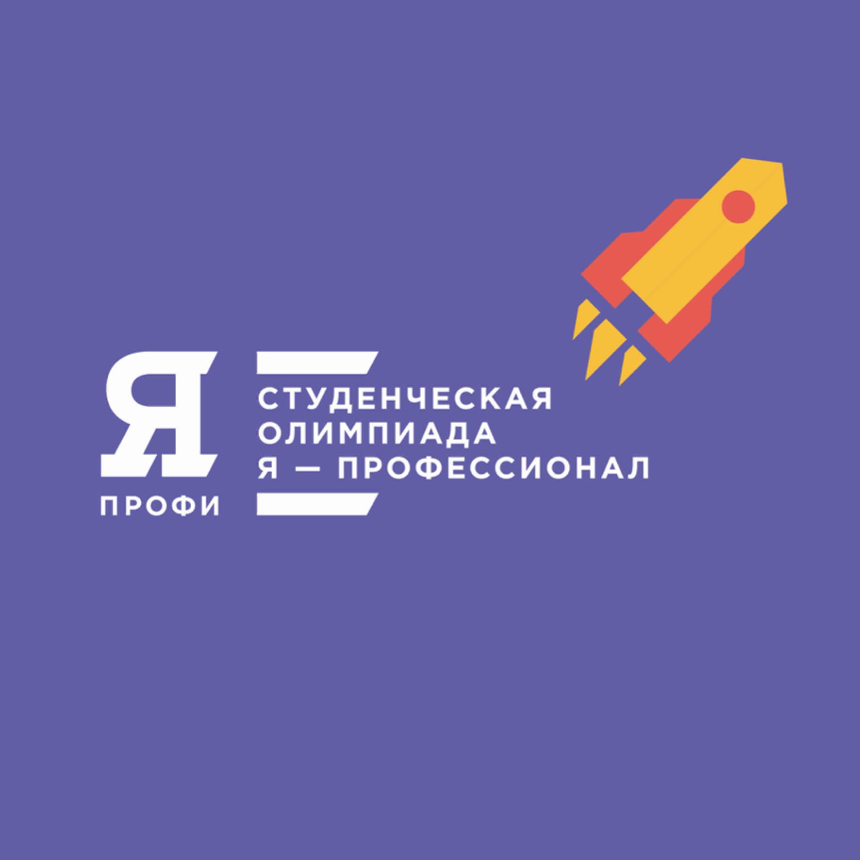 """Студенческая олимпиада """"Я – профессионал"""""""
