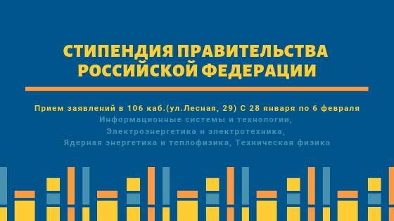 Получите стипендию Правительства РФ!