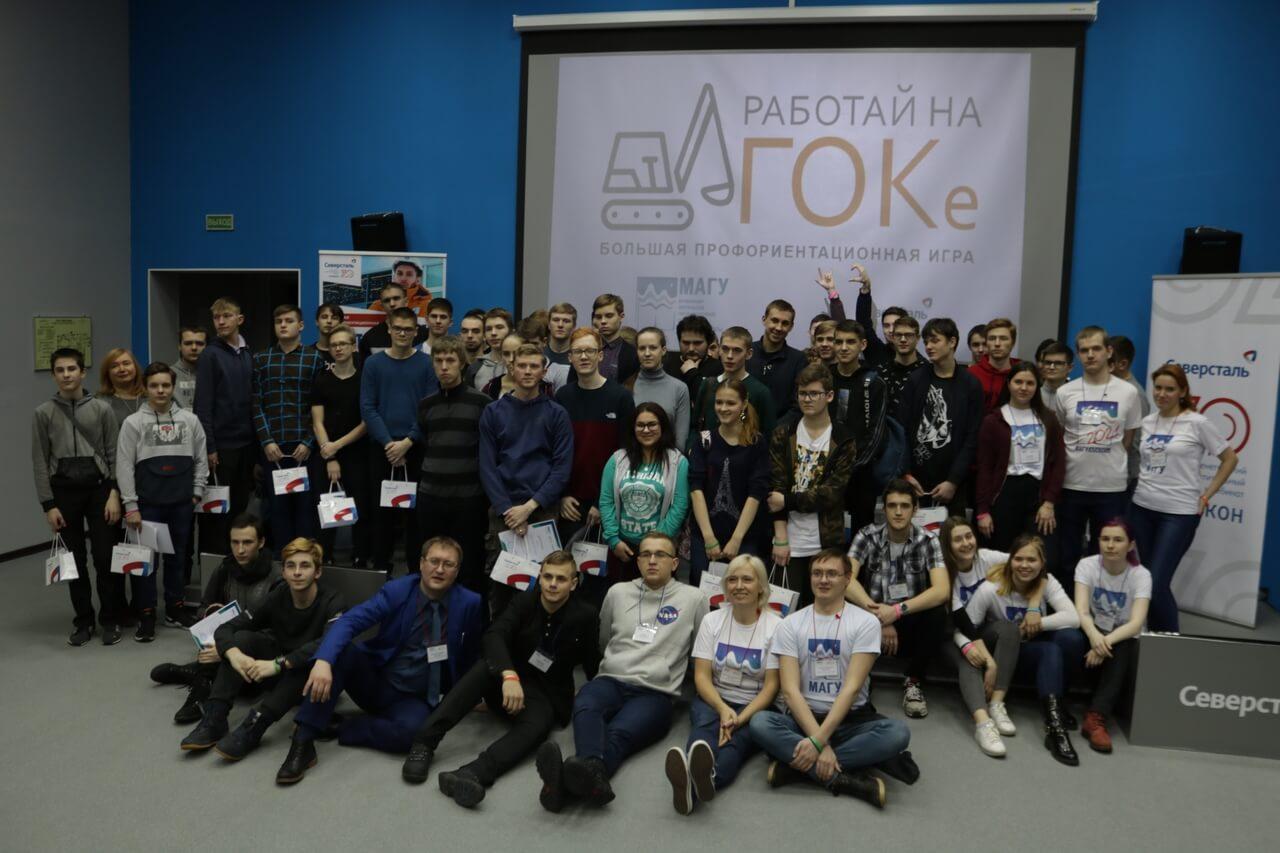 Команда нашего филиала провела профориентационную игру в Оленегорске