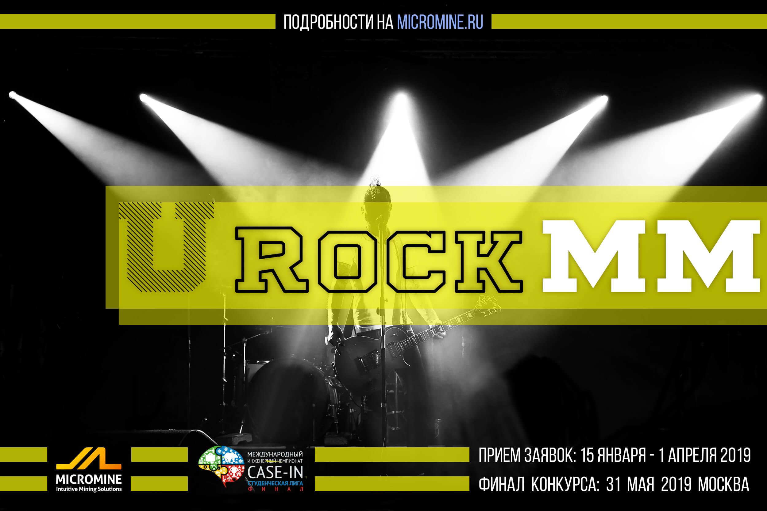 Музыкальные конкурс студенческих рок-групп – U Rock MM 2019