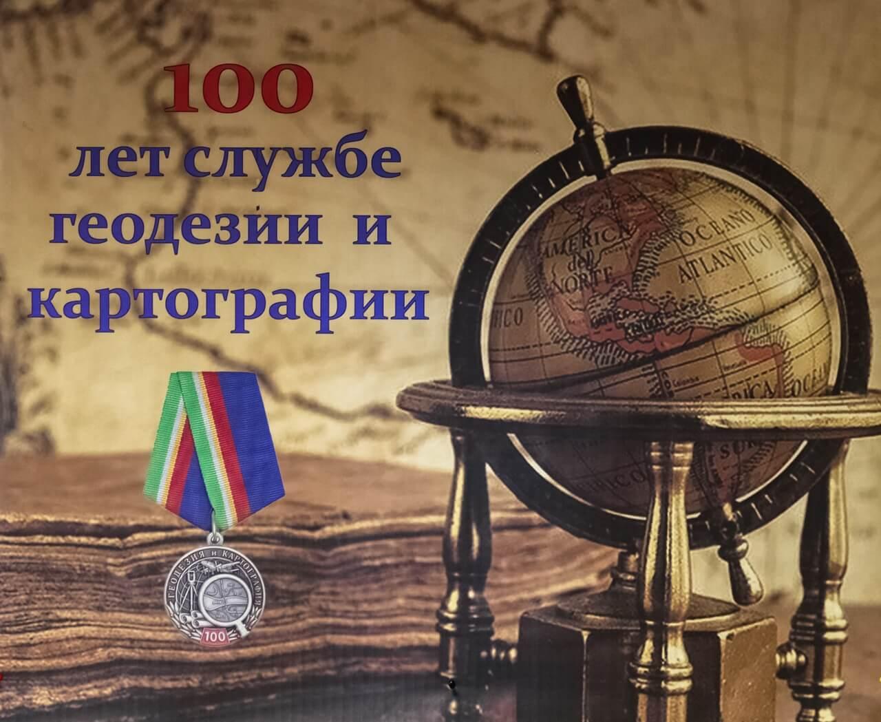 100 лет службе геодезии и картографии