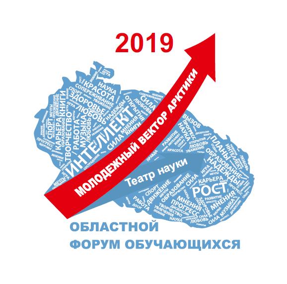 """СМИ о форуме """"Молодежный вектор Арктики – 2019"""""""