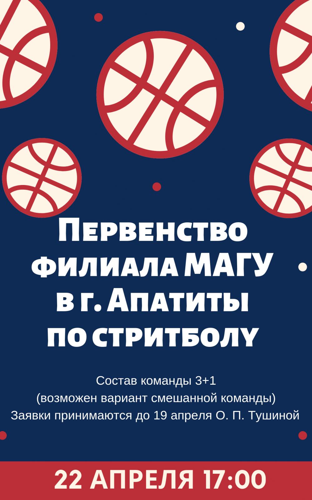 Первенство АФ МАГУ по Стритболу(2)