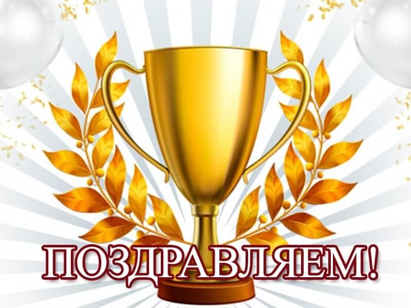Поздравляем наших студентов!