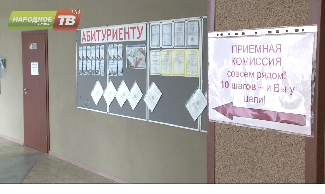 Приемная кампания в апатитском филиале МАГУ
