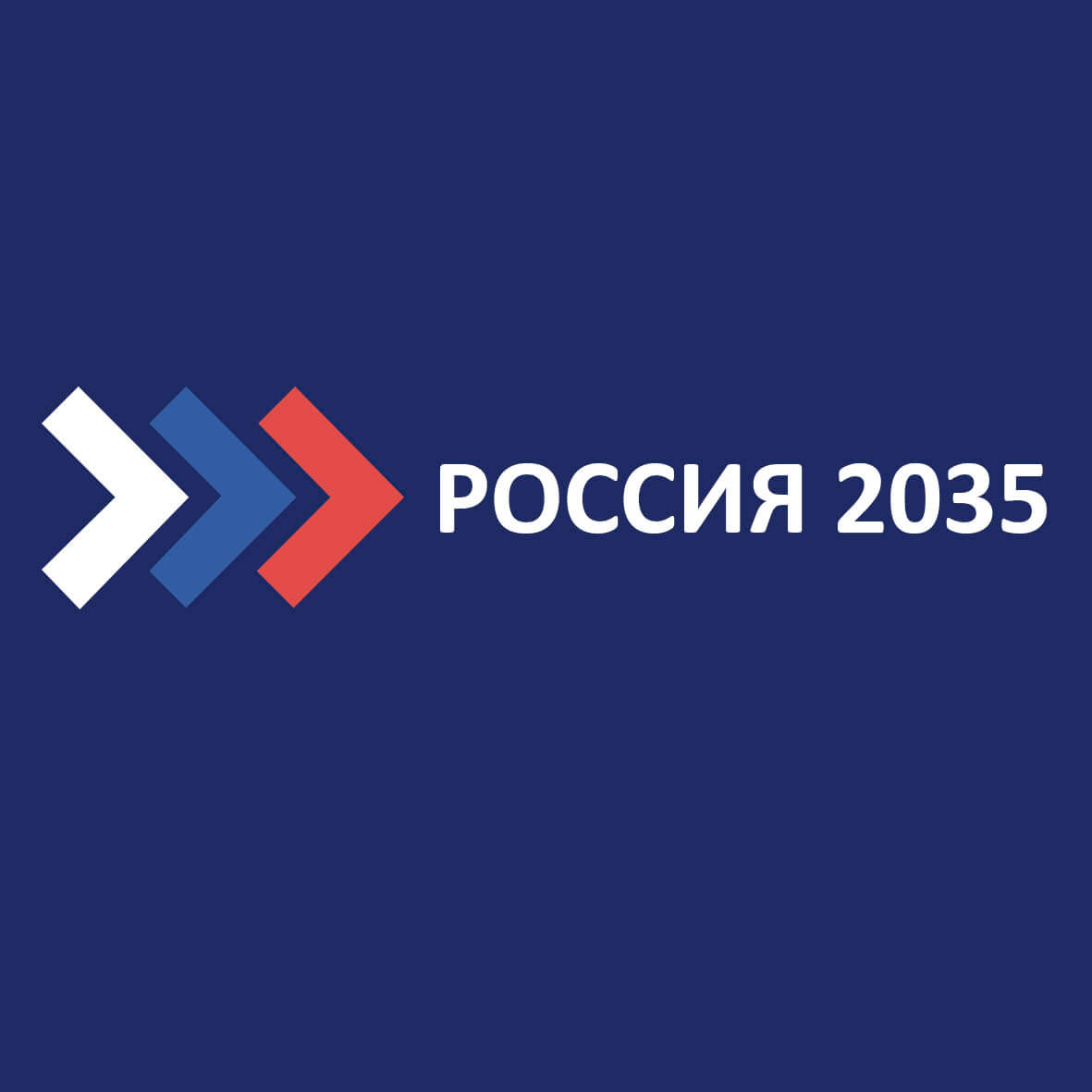 """Всероссийский конкурс """"Россия 2035"""""""