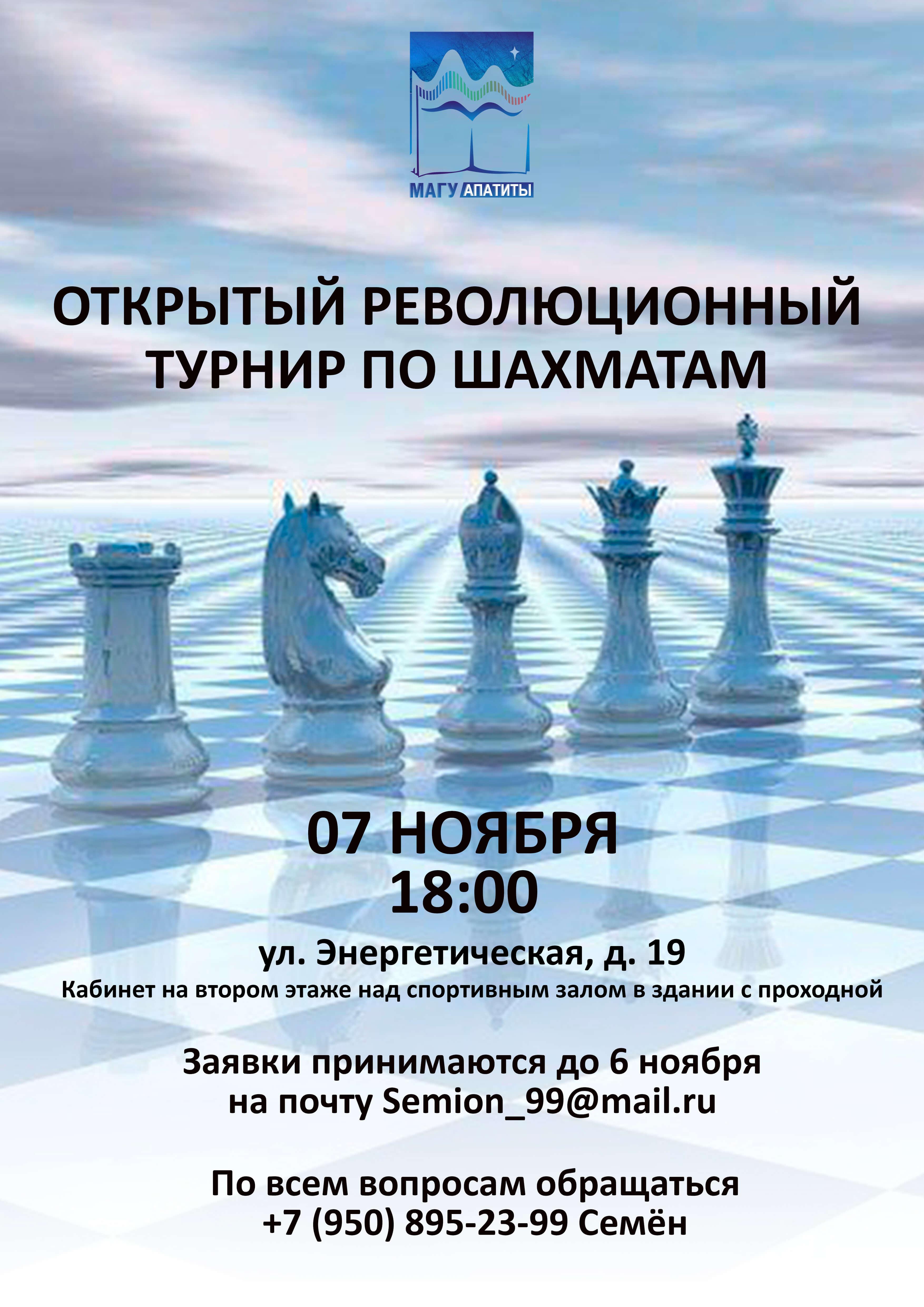 Открытый революционный турнир по шахматам