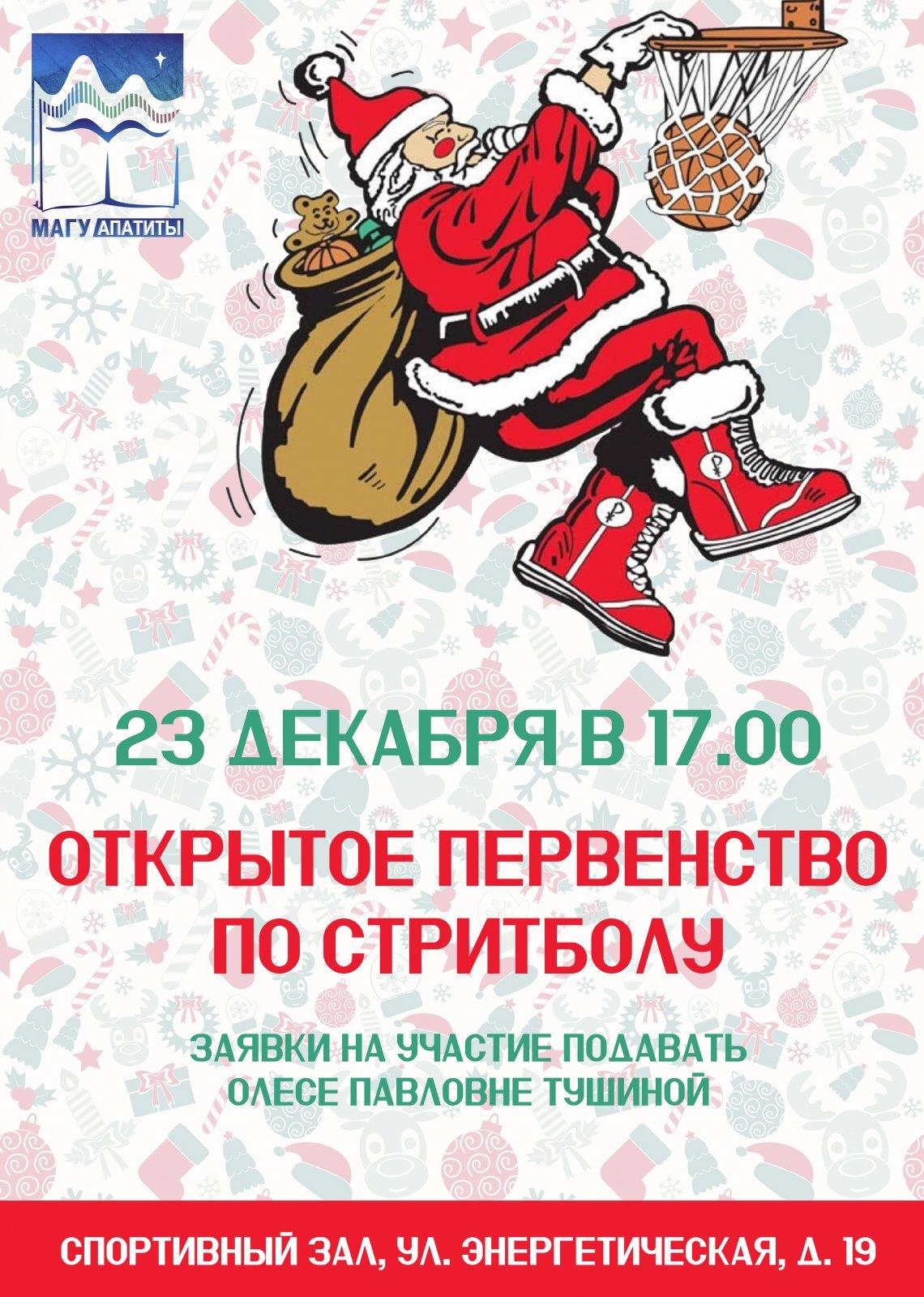 баскет_НГ