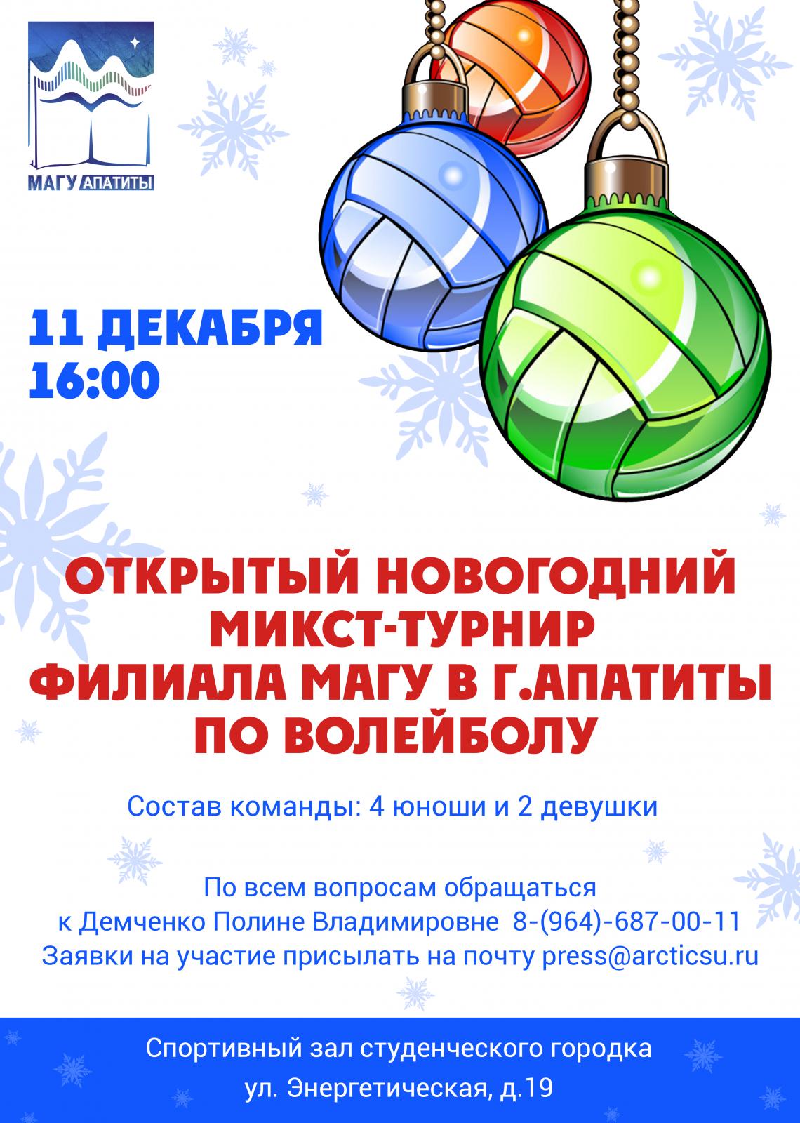 волейбол_НГ
