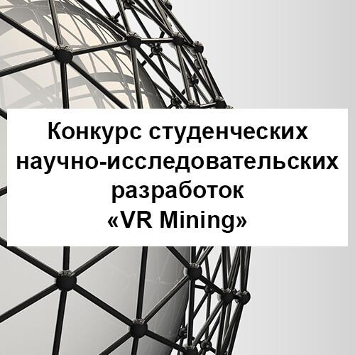 Объявляем конкурс 3D моделей виртуальной реальности