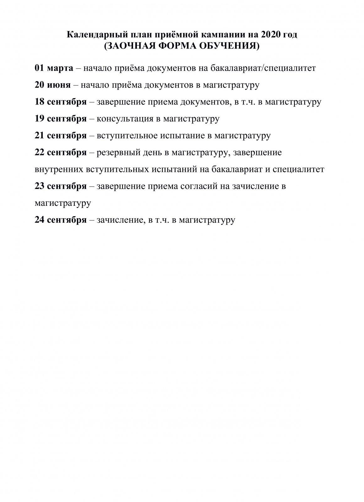 Календарный план приёмной компании ЗФО 2020