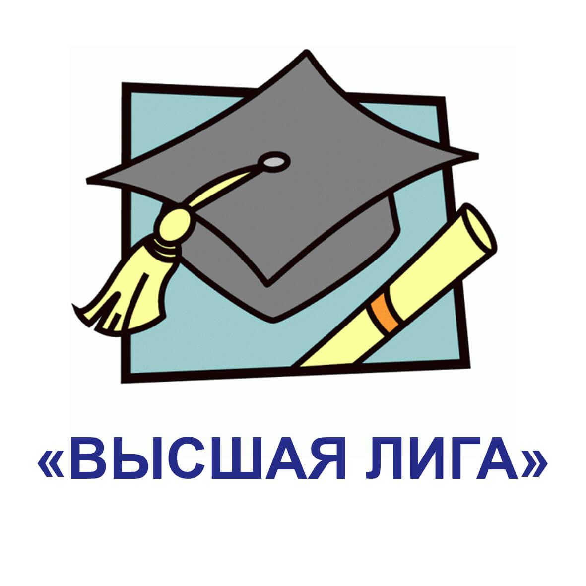Олимпиада НИУ ВШЭ для студентов и выпускников