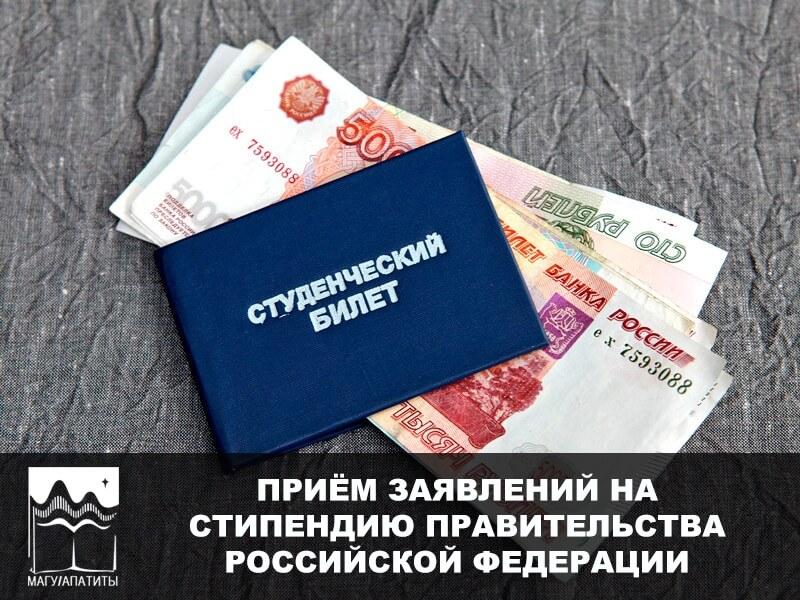 Прием заявлений на стипендию правительства Российской Федерации