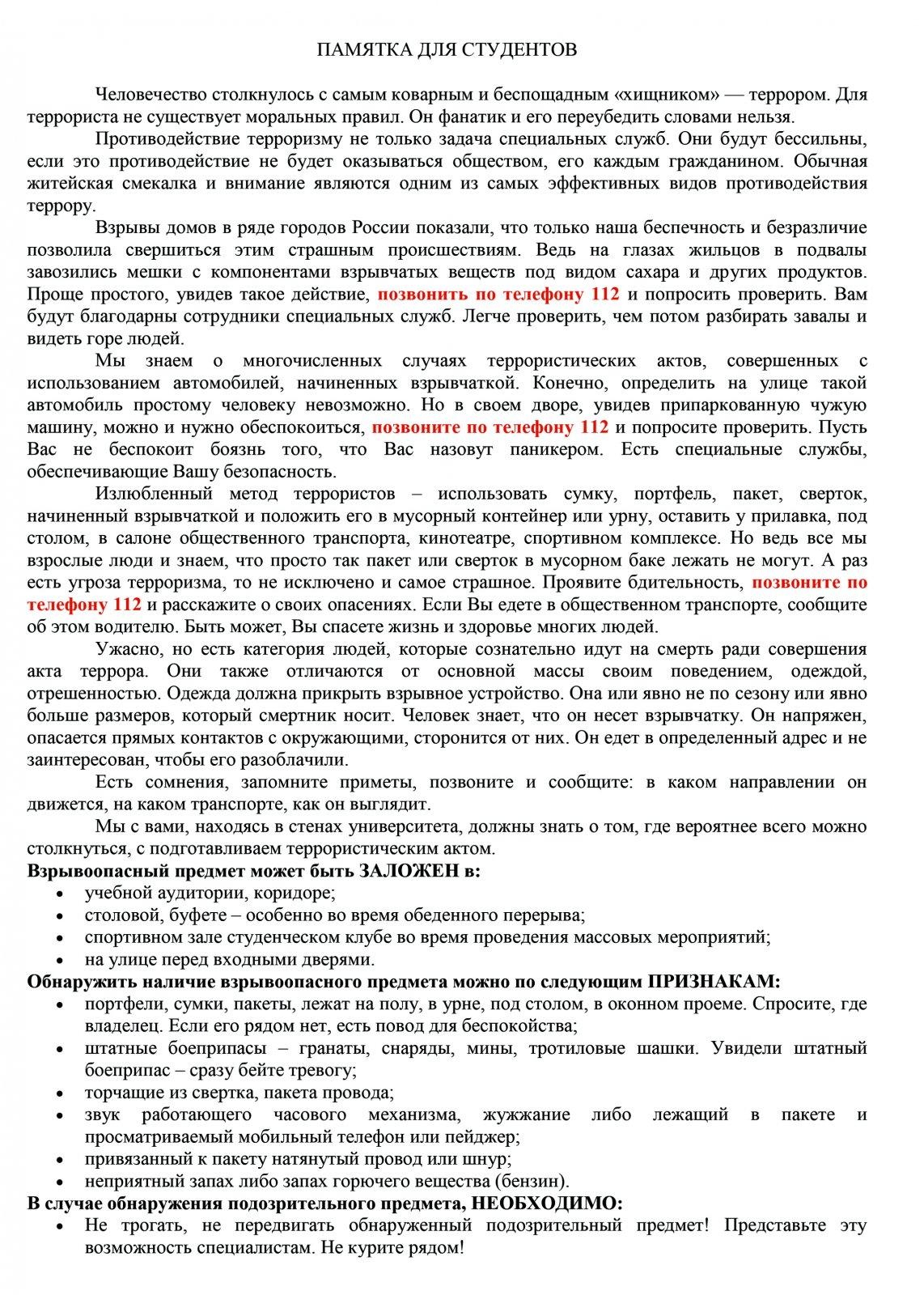 ПАМЯТКА-ДЛЯ-СТУДЕНТОВ-1