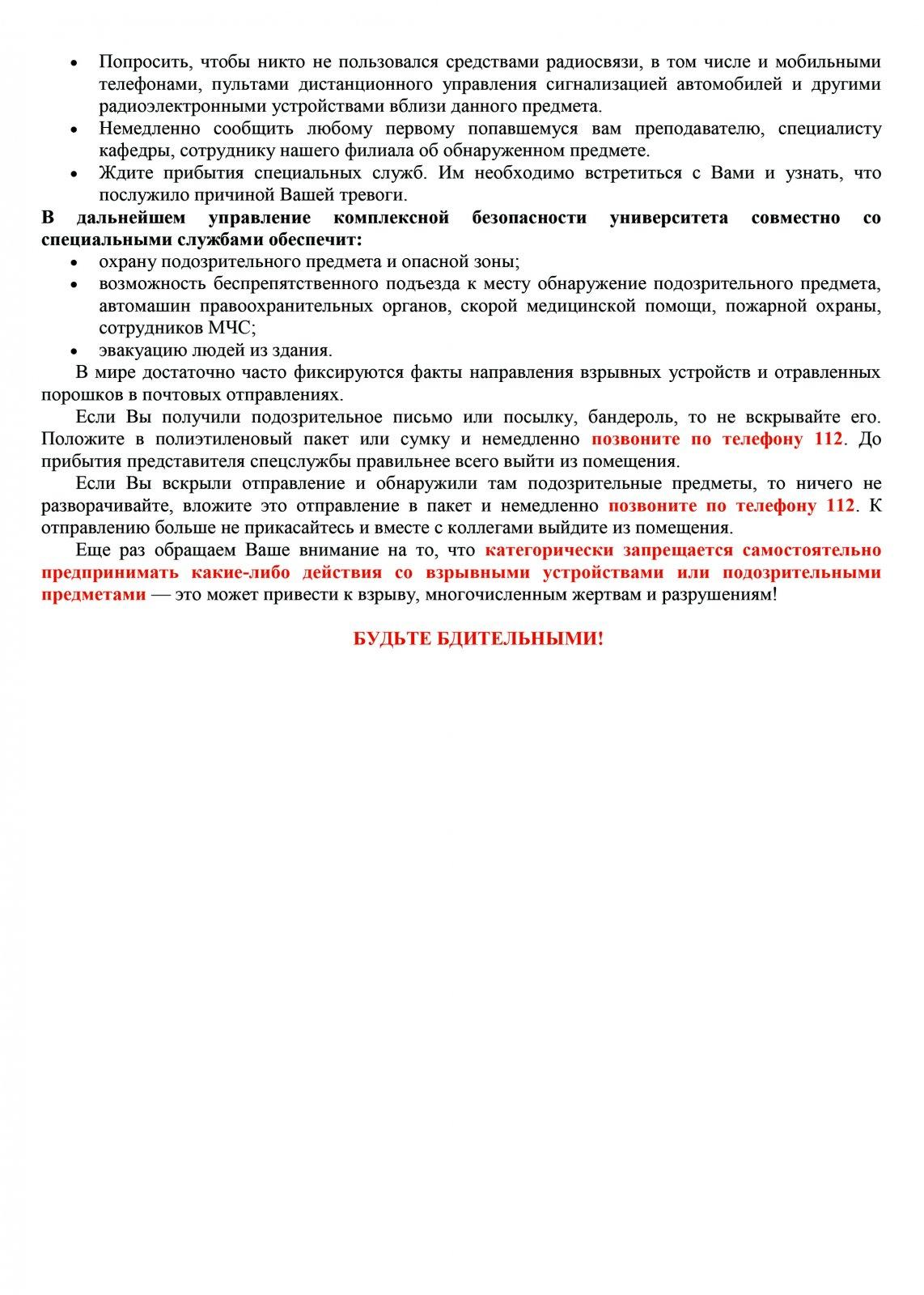 ПАМЯТКА-ДЛЯ-СТУДЕНТОВ-2