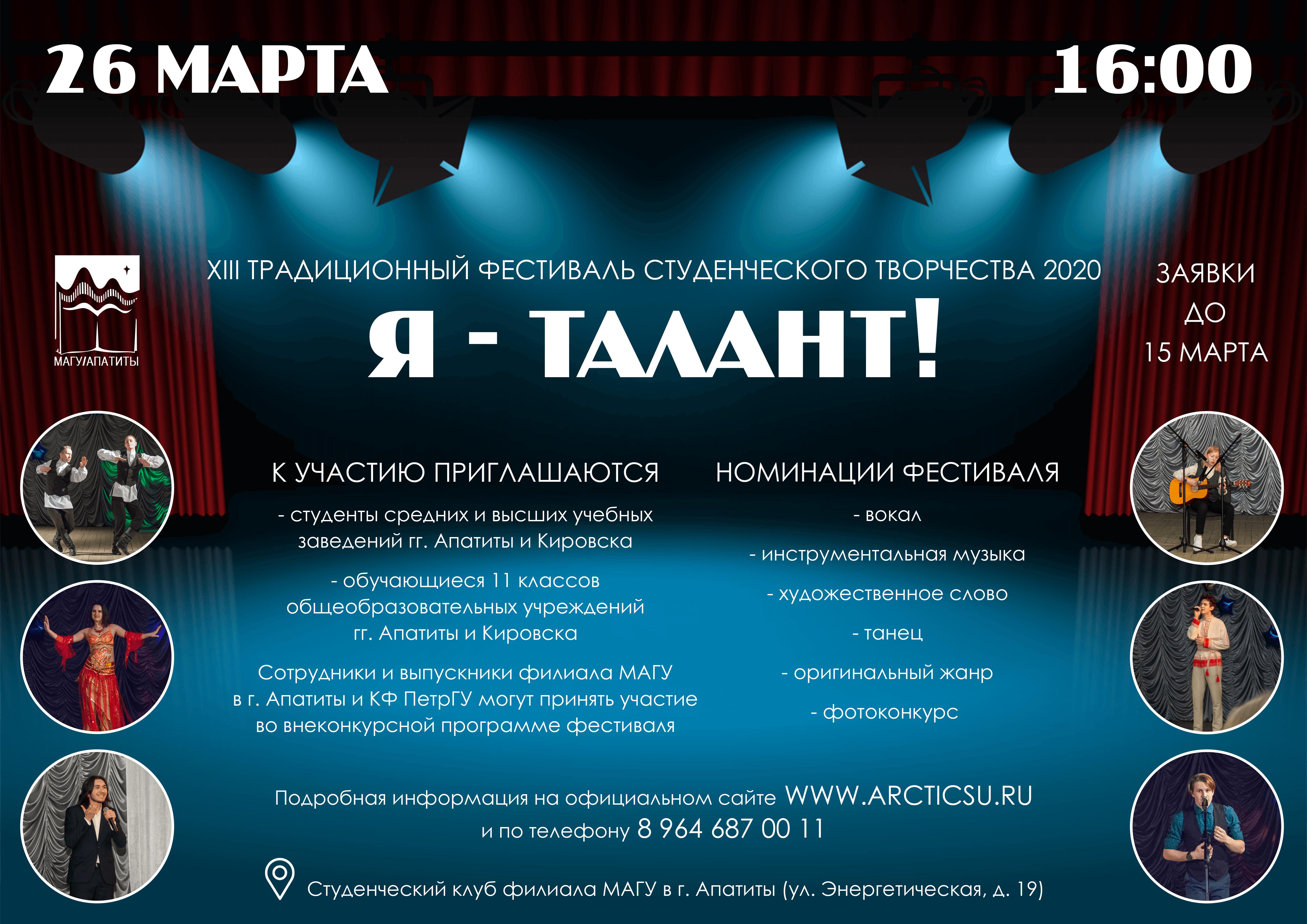 XIII традиционный Фестиваль студенческого творчества «Я-талант 2020
