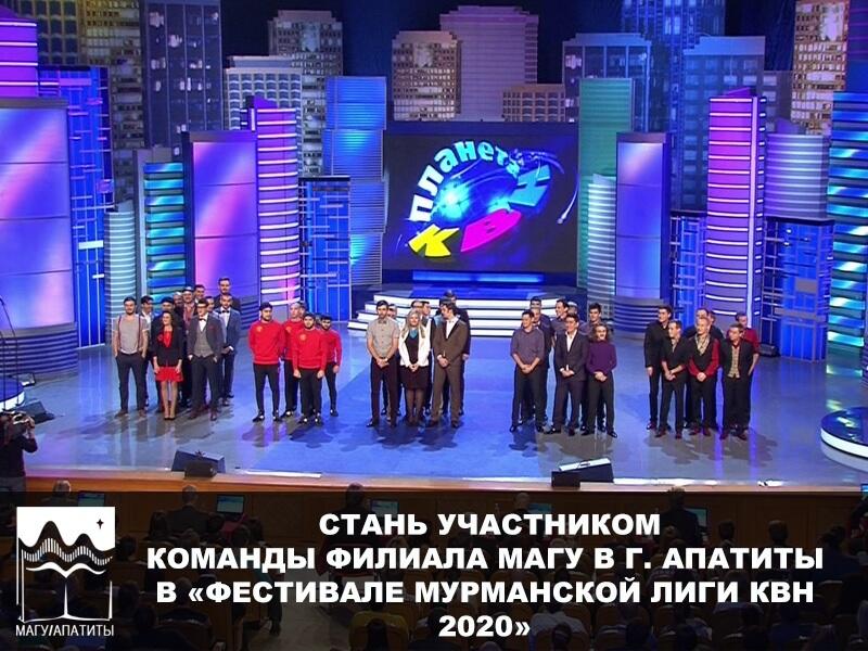 Мурманская лига КВН