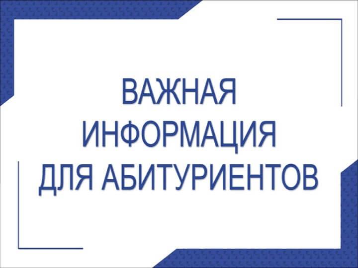 Информация по заселению в общежития филиала МАГУ