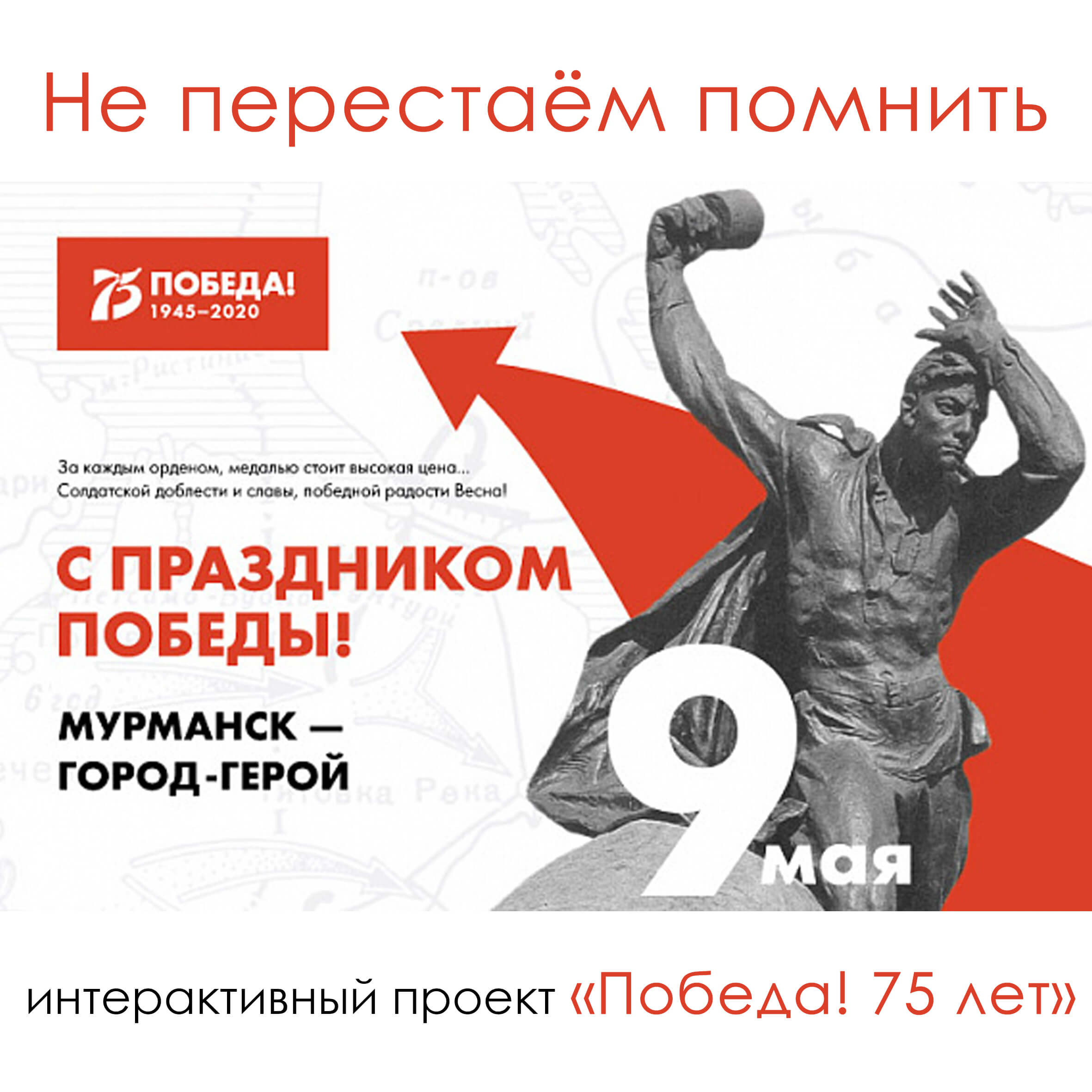 МАГУ запускает онлайн-проект «Галерея Героев» к 75-летию Победы в ВОВ