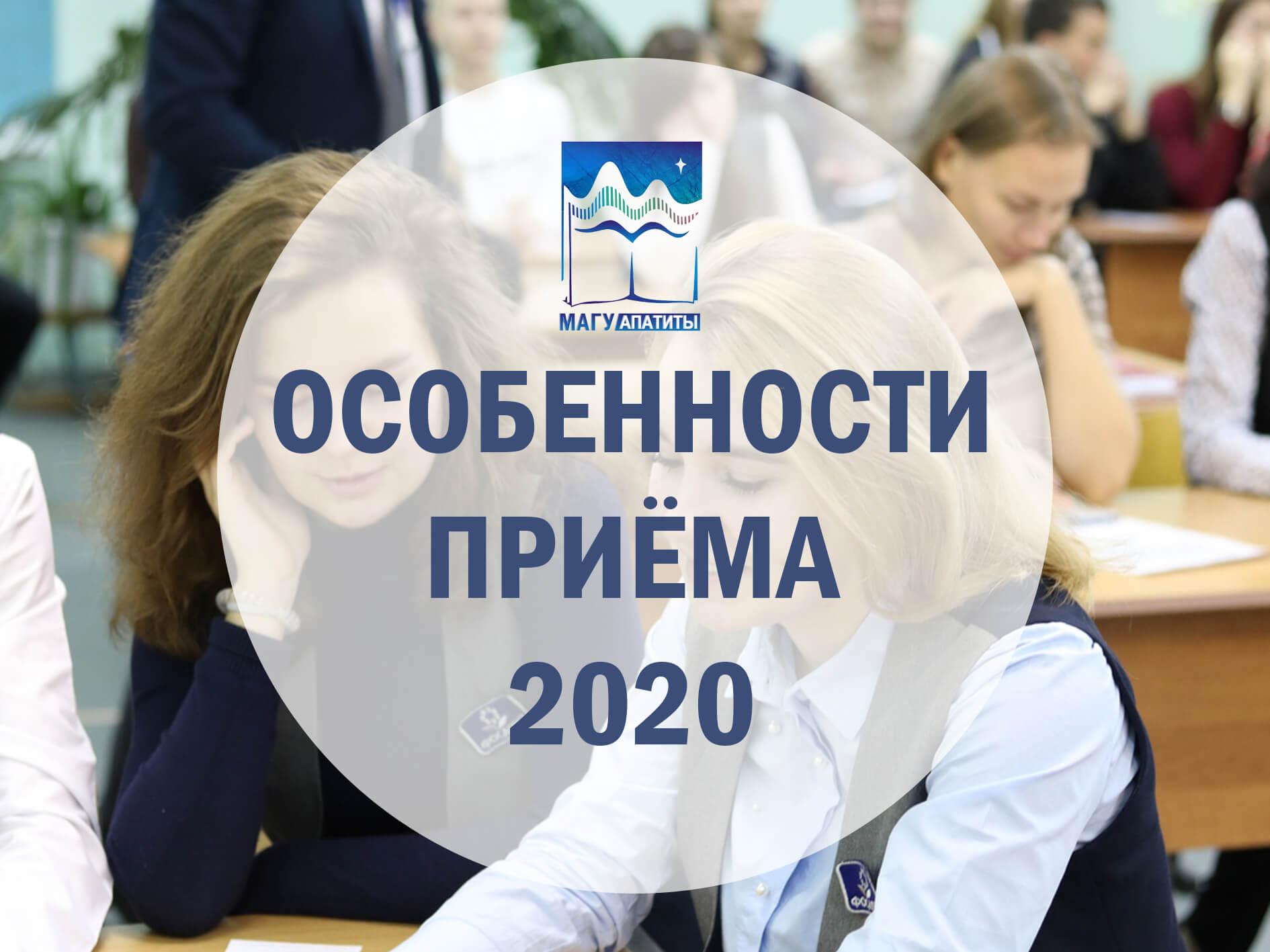 МИНОБРНАУКИ РОССИИ УТВЕРДИЛО ОСОБЕННОСТИ ПРИЕМНОЙ КАМПАНИИ-2020
