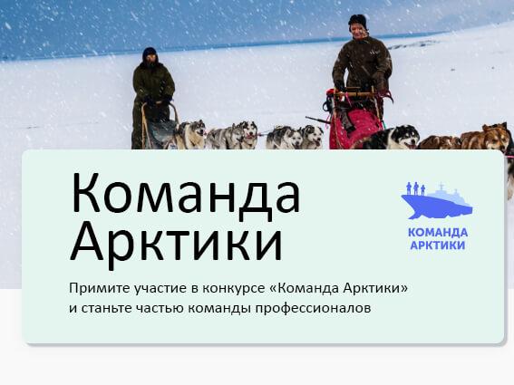 Конкурс для молодёжи «Команда Арктики»