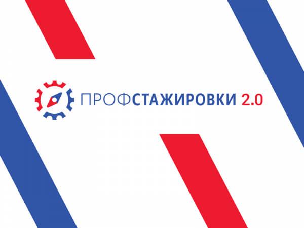 СТАРТ ТРЕТЬЕЙ ВОЛНЫ ВСЕРОССИЙСКОГО КОНКУРСА СТУДЕНЧЕСКИХ РАБОТ «ПРОФСТАЖИРОВКИ 2.0»