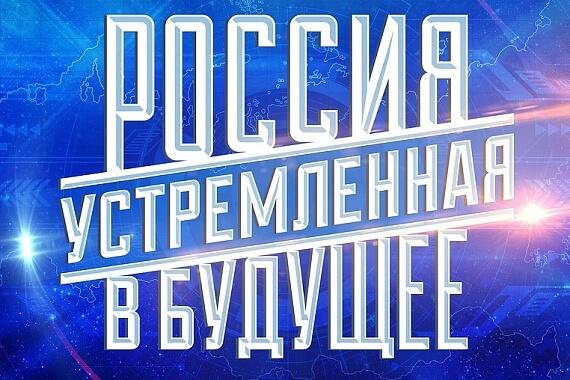 ОТКРЫТЫЙ КОНКУРС СТУДЕНЧЕСКИХ ПРОЕКТОВ «РОССИЯ, УСТРЕМЛЁННАЯ В БУДУЩЕЕ»