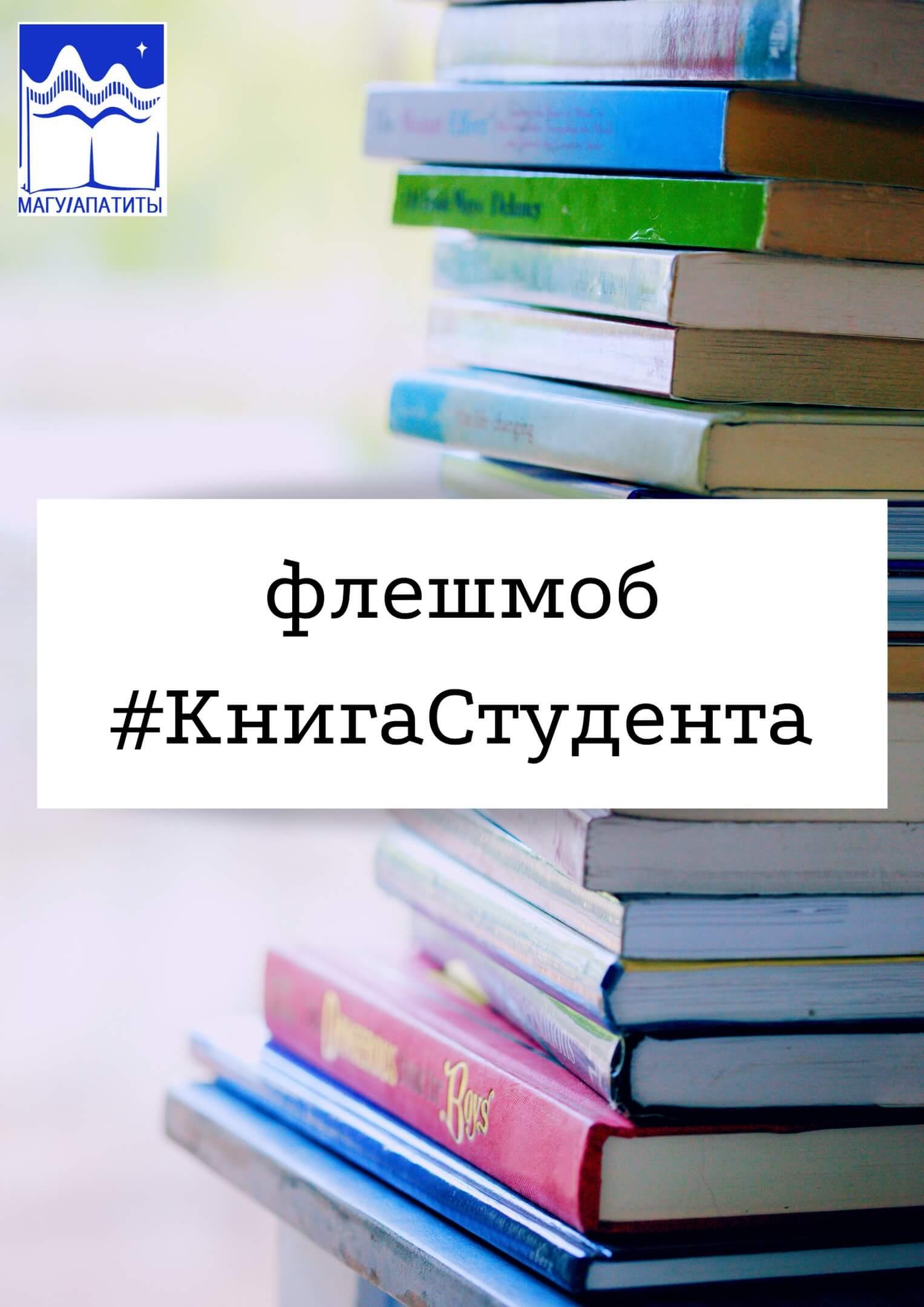 📚 ФЛЕШМОБ #КНИГАСТУДЕНТА 👩🎓